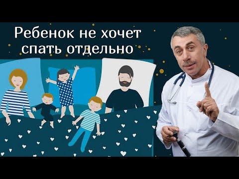 Ребенок не хочет спать отдельно | Доктор Комаровский