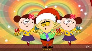 Jingle bells in Bengali