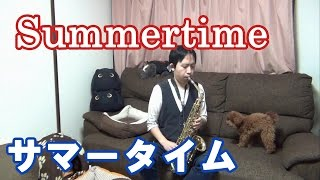 Summertime (Porgy and Bess) on Alto Saxophone