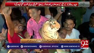 Bakhabar Subh - 18 September 2017 - 92NewsHDPlus