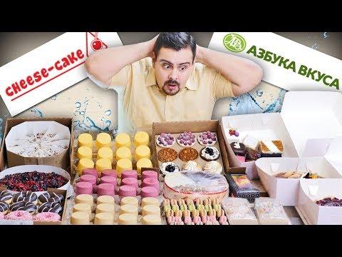 КУЧА СЛАДОСТЕЙ ? Cheese-сake.ru VS Азбука вкуса ? Сравнение