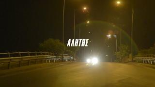 ADIRISIAS - ALITIS | ΑΛΗΤΗΣ (Official Video Clip)