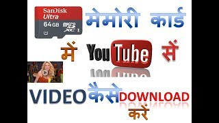 HOW TO DOWNLOAD YOUTUBE VIDEO IN MEMORY CARD
