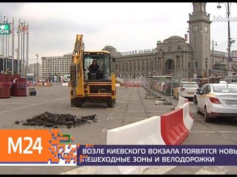 Возле Киевского вокзала появятся новые пешеходные зоны и велодорожки - Москва 24