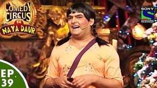 Comedy Circus Ka Naya Daur - Ep 39 - Kapil Sharma's Stammer Problem