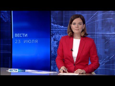 Вести-Коми 23.07.2021