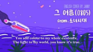 [English Cover] Girls' Generation (소녀시대) - Sailing 0805 (그 여름) by JANNY