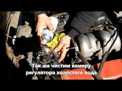 Чистка дроссельной заслонки  ВАЗ 21214