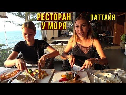 Тайланд, Паттайя 2019 — Наша квартира, Вкусные Стейки и Креветки, ВЛОГ, Терминал 21