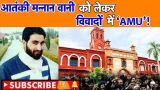मन्नान वानी को लेकर विवादों में अलीगढ़ मुस्लिम विश्वविद्यालय ! | UP Tak