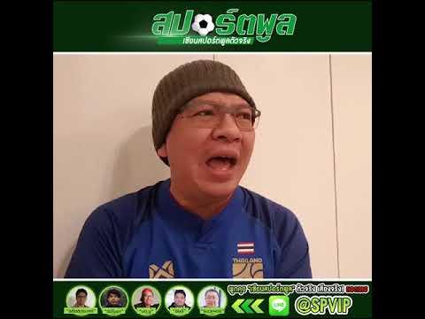 วันนี้เปลี่ยนบรรยากาศมาคุยเรื่องทีมชาติไทยในเอเชี่ยน เกมส์ บ้างดีกว่า | บอบู๋ Official