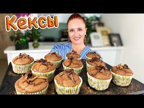 Пышные шоколадные кексы на кефире быстрая выпечка без заморочек к чаю вкусно и красиво Люда Изи Кук