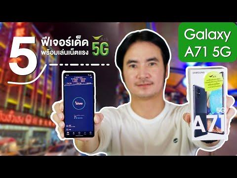 รีวิว 5 ฟีเจอร์เด็ด Samsung Galaxy A71 5G ทำไมต้องเป็นเครื่องนี้!