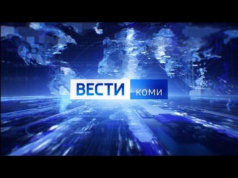 Вести-Коми на коми языке 28.06.2021