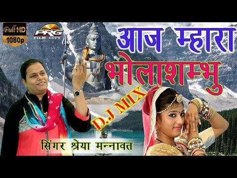 आज म्हारे भोलेशम्भु - सावन स्पेशल DJ सॉन्ग | Shastri Shreya Mannawat | Latest BHOLENATH Song