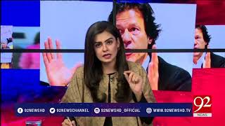 92At8 - 10 January 2018 - 92NewsHDPlus