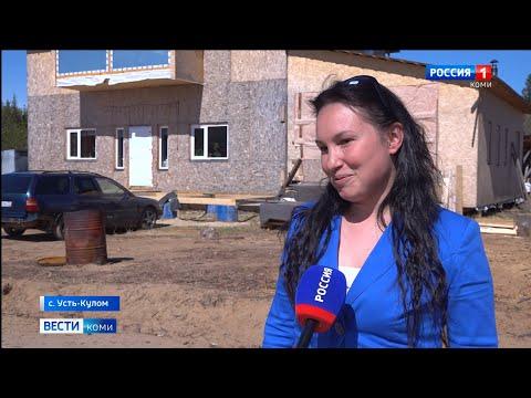 В Коми продолжаются соцвыплаты на строительство жилья
