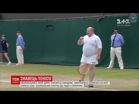 Тенісистка не витримала підказок одного з глядачів і запропонувала йому зіграти замість неї