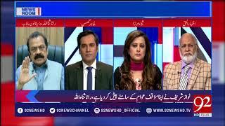 News Room - 26 September 2017 - 92NewsHDPlus