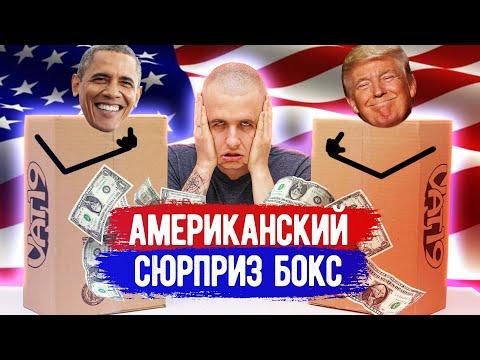 Сюрприз Боксы из США по 50$ Что внутри? Американцы кинули?