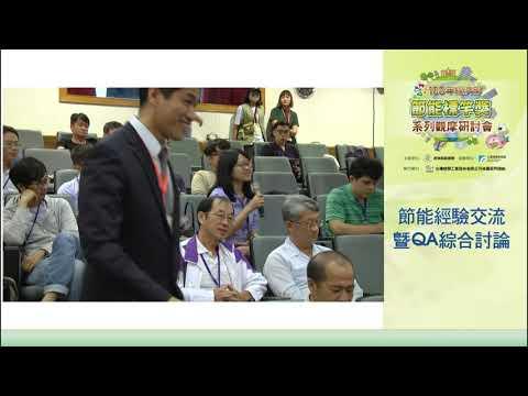【2019節能觀摩會】台灣塑膠 QA綜合討論