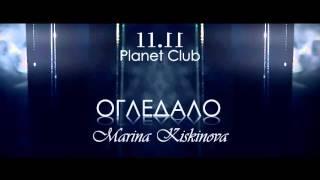 Marina Kiskinova  - ОГЛЕДАЛО [Official Teaser]