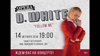 "Сольный концерт D. White ""Follow me"" - 14.09.2018"