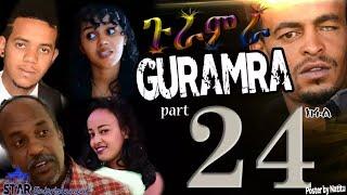 Star Entertainment New Eritrean Series 2019   ጉራምራ   Guramira   Part 24