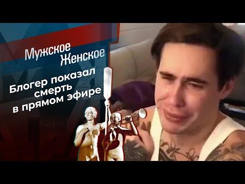 Смерть в прямом эфире. Мужское / Женское. Выпуск от 03.12.2020