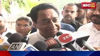 Bhopal News MP: Amit Shah के MP दौरे को लेकर Kamal Nath का कटाक्ष