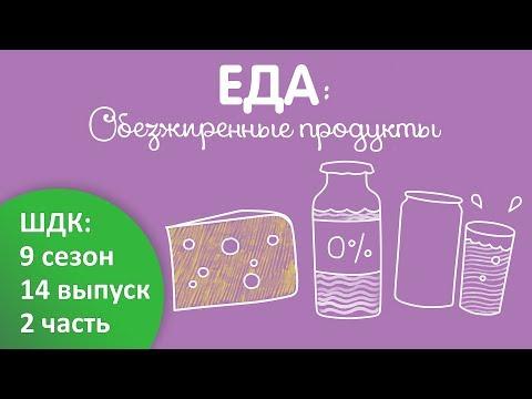 Обезжиренные продукты - Доктор Комаровский
