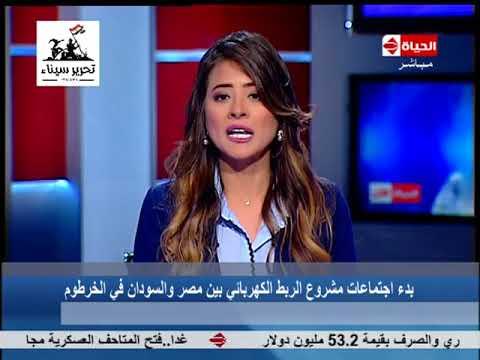 الحياة الأن - بدء اجتماعات مشروع الربط الكهربائي بين مصر والسودان في الخرطوم