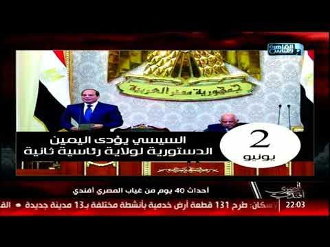 السيسي يؤدي اليمين الدستورية لولاية رئاسية ثانية