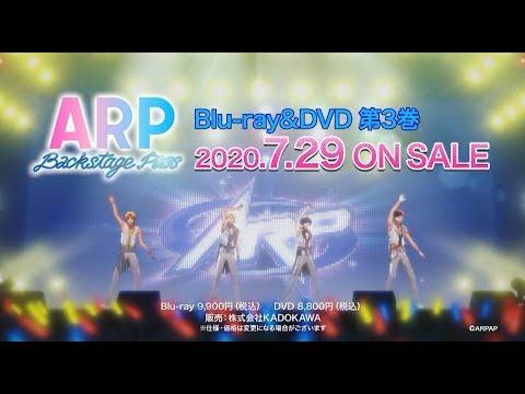 TVアニメ「ARP Backstage Pass」第3巻パッケージCM