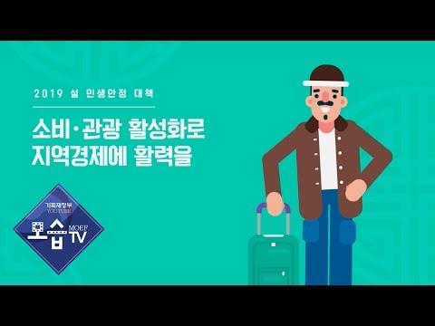 [기획재정부, 모습TV] 2019 설 민생안정 대책 2-소비•관광 활성화로 지역경제에 활력을!