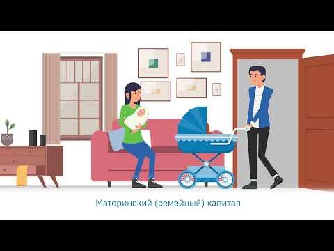 Получение государственного сертификата на материнский (семейный) капитал