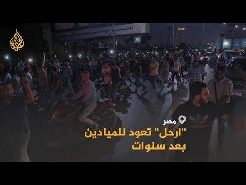 🇪🇬 مظاهرات غير مسبوقة بالقاهرة وعدة محافظات تطالب برحيل السيسي
