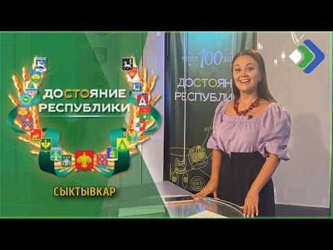 Достояние Республики. Сыктывкар. 22.07.21