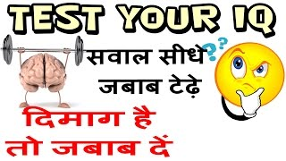 Brain Games Intelligence Test Mind Power In Hindi English Improve IQ Level Test Questions