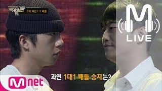 [쇼미더머니6 LIVE] 우원재 vs 이그니토 @ 3차 예선 1:1 배틀 170714 EP.03