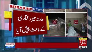 Five killed, 30 injured in Road Accident at Quetta | 12 May 2018 | 92NewsHD