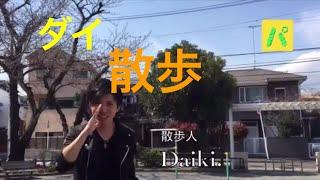 弘明寺で露店発見‼︎ 大岡川 [ちい散歩風 パラダイス]