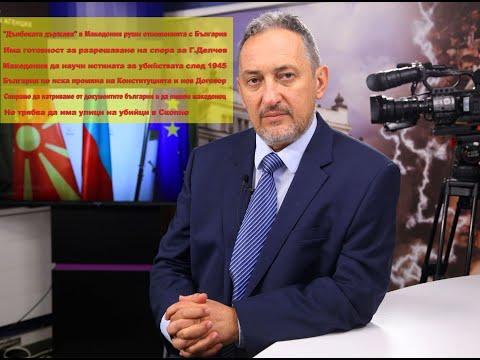 Любчо Георгиевски: Българското вето ще мобилизира просръбските сили в Македония