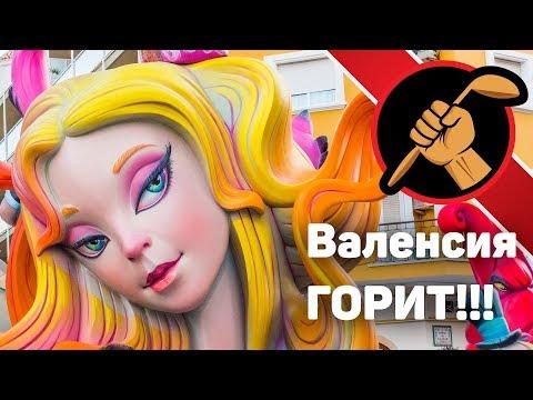 БОНУС — ВЫПУСК. ВАЛЕНСИЯ в ОГНЕ!!! Fallas
