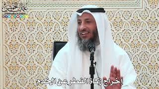 14 - إخراج زكاة الفطر عن الخدم - عثمان الخميس