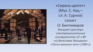 Сирень цветет - Оркестр электромузыкальных инструментов п/у Вячелава Мещерина