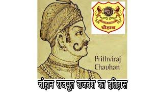 सूर्यवंशी चौहान राजपूत वंश इतिहास || Chauhan Vansh Rajput History || Times of Rajasthan