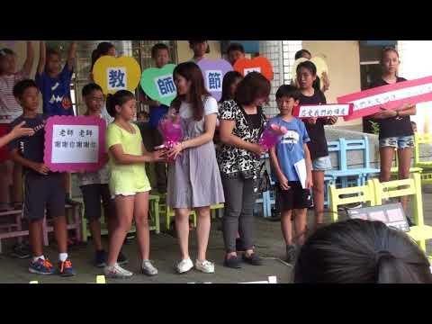 山崎國小106年教師節敬師活動 - YouTube