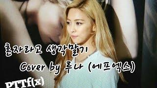 혼자라고 생각말기(김보경) - Cover by 루나 (에프엑스)