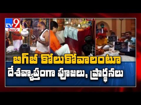 Coronavirus: Amitabh Bachchan's fans pray for his recovery - TV9
